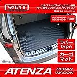 YMT GJ系アテンザ ワゴン(2WD・4WD共用)ラバー製ラゲッジマット(トランクマット) -