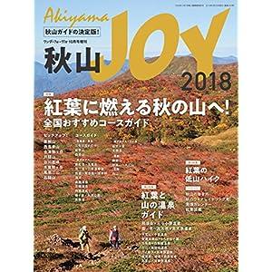 秋山JOY2018 秋山ガイドの決定版。紅葉に燃える秋の山へ! 全国おすすめコースガイド。ワンダーフォーゲル10月号増刊