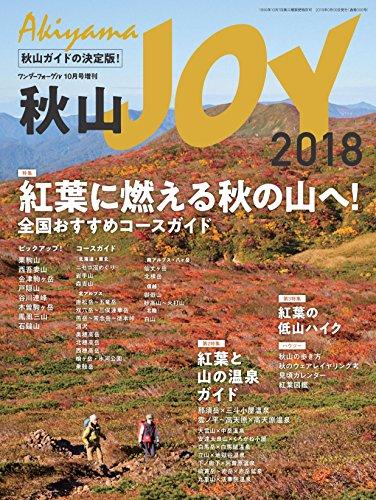秋山JOY2018 秋山ガイドの決定版。紅葉に燃える秋の山へ...