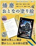 Amazon.co.jp播磨おとなの塗り絵&思い出筆記
