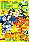 月刊モーニング・ツー 2015年4月号 [2015年2月発売] [雑誌] (モーニングコミックス)