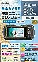 Kenko 液晶保護フィルム 液晶プロテクター 親水タイプ RICOH WG-50/WG-40W/WG-40用 KLP-RWG50