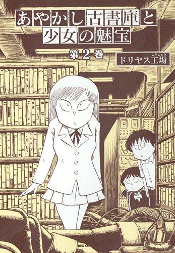 あやかし古書庫と少女の魅宝2 (REXコミックス)の詳細を見る