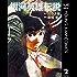 銀河英雄伝説 2 (ヤングジャンプコミックスDIGITAL)