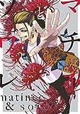 マチネとソワレ 3 (ゲッサン少年サンデーコミックス)