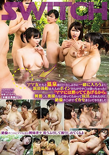 "Moms hot spring trip with friends! ""Let's go together in a long time,! ""Mixed bathing tub is full of Boyne adult ○ Ko Chi Bo I Chan I was! But I was saying toys ""to MOM I'll keep quiet because"" excited wives、Zetsurin Chi port with ecstasy did it like crazy [DVD]"