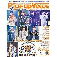 Pick-upVoice Vol.111  2017年06月号
