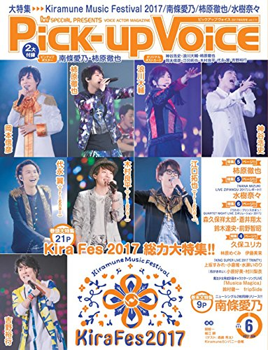 Pick-upVoice Vol.111  2017年06月号