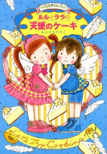 ルルとララの天使のケーキ (おはなしトントン)の詳細を見る