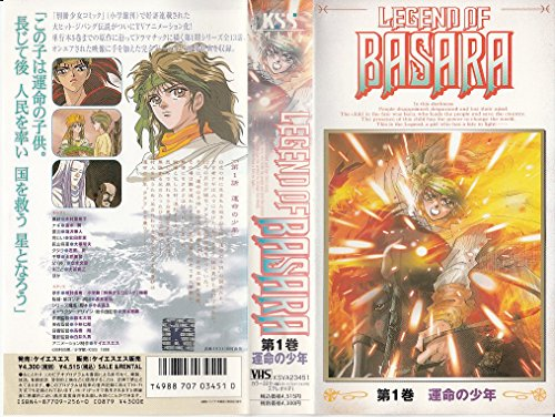 LEGEND OF BASARA(1) [VHS]