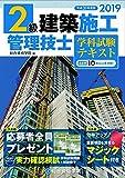 2級建築施工管理技士 学科試験テキスト