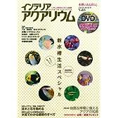 インテリアアクアリウム vol.6―水槽のある暮らし 特集:新水槽生活スペシャル/流木と石を極める (SAKURA・MOOK 38)