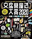 文房具屋さん大賞2020 (扶桑社ムック)