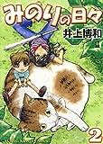 みのりの日々(2) (ヤングキングコミックス)