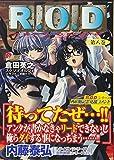 R.O.D〈第8巻〉 (集英社スーパーダッシュ文庫)