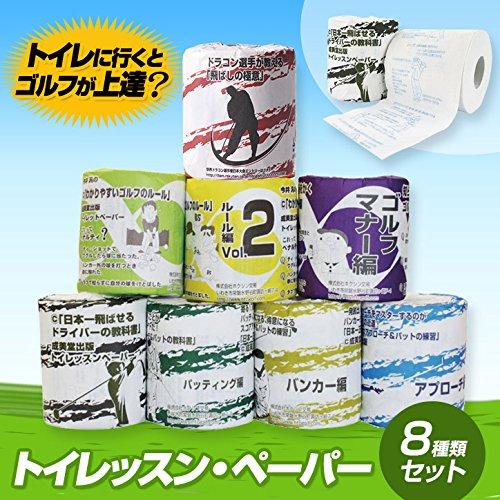 【エンタメ ゴルフ コンペ 二次会 景品 賞品】 トイレッスンペーパー 8種類セット
