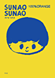 SUNAO SUNAO