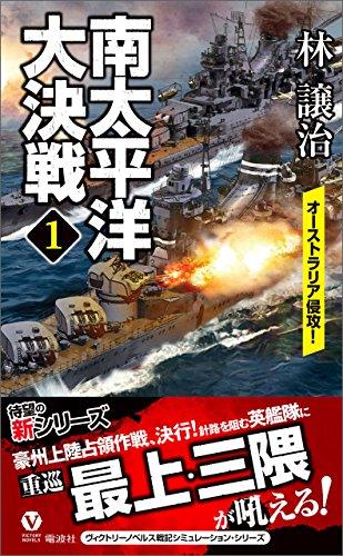 南太平洋大決戦(1) オーストラリア侵攻! (ヴィクトリーノベルス)の詳細を見る