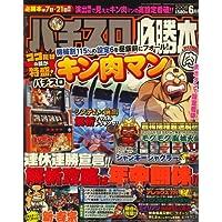 パチスロ必勝本 2008年 06月号 [雑誌]