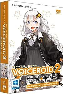 VOICEROID2 紲星あかり