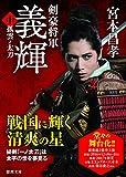 剣豪将軍義輝 中 孤雲ノ太刀<新装版> (徳間文庫)