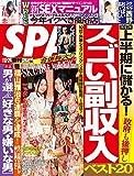 週刊SPA!(スパ)  2017年 1/17・24 合併号 [雑誌] 週刊SPA! (デジタル雑誌)