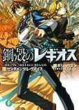 センチメンタル・ヴォイス—鋼殻のレギオス〈3〉 (富士見ファンタジア文庫)