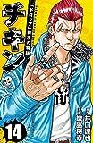 チキン 「ドロップ」前夜の物語 14 (少年チャンピオン・コミックス)