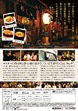 映画 続・深夜食堂 DVD通常版 画像