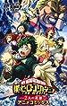 劇場版アニメコミックス 「僕のヒーローアカデミア THE MOVIE ~2人の英雄(ヒーロー)~」