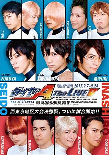 ダイヤのA The LIVE V<Blu-ray版>[Blu-ray/ブルーレイ]