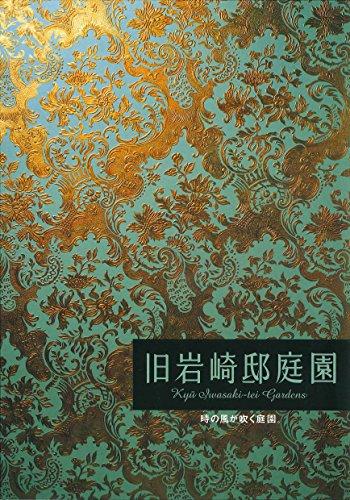 旧岩崎邸庭園 時の風が吹く庭園 (都立9庭園ガイドブック)