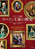 ヴィジュアル版 スペイン王家の歴史