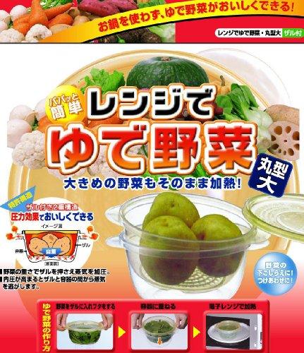 レンジでゆで野菜 丸大