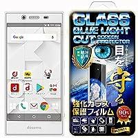 【RISE】【ブルーライトカットガラス】docomo MONO MO-01K 強化ガラス保護フィルム 国産旭ガラス採用 ブルーライト90%カット 極薄0.33mガラス 表面硬度9H 2.5Dラウンドエッジ 指紋軽減 防汚コーティング ブルーライトカットガラス