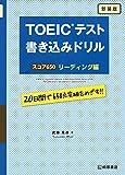 TOEICテスト 書き込みドリル スコア650リーディング編 新装版