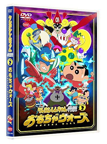 クレヨンしんちゃん外伝 シーズン2 おもちゃウォーズ [DVD]