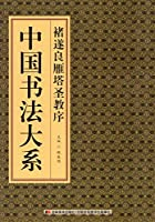 褚遂良 雁塔聖教序 中国書法大系 中国語書道