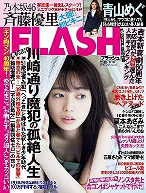 週刊FLASH(フラッシュ) 2019年6月18日号(1517号) [雑誌]