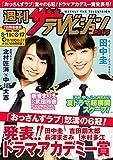 週刊ザテレビジョン PLUS 2018年8月17日号 [雑誌]