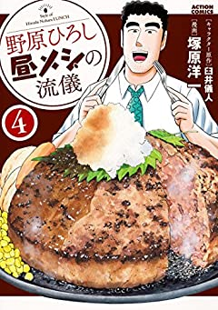 野原ひろし 昼メシの流儀の最新刊