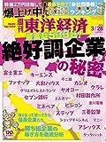 週刊東洋経済 2015年 3/28号 [雑誌]