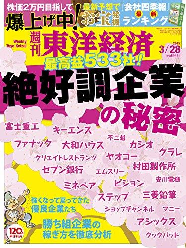 週刊東洋経済 2015年 3/28号 [雑誌]の詳細を見る