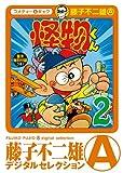 怪物くん(2) (藤子不二雄(A)デジタルセレクション)