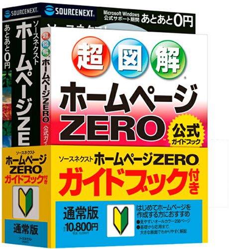 ソースネクスト ホームページZERO ガイドブック付