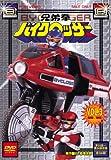 兄弟拳バイクロッサー VOL.3[DVD]