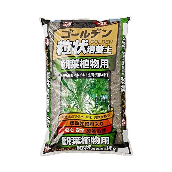 アイリスオーヤマ 培養土 ゴールデン粒状培養土 ...の商品画像