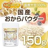 国産おからパウダー150g (超微粉)国産大豆100% NICHIGA(ニチガ)