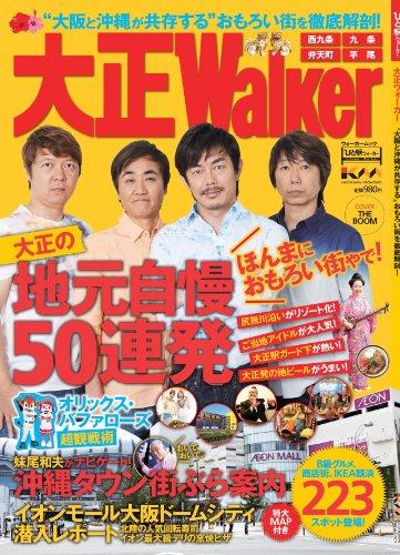 ウォーカームック  61804‐67  大正ウォーカー