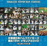 北海道日本ハムファイターズ DVD 北海道日本ハムファイターズ誕生15thメモリアルDVD 共に歩んできた道 来場者全員配布用